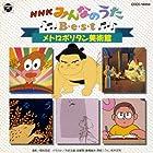 NHK「みんなのうた」ベスト~メトロポリタン美術館
