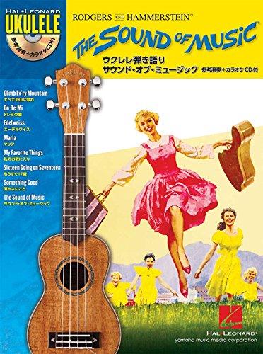 ウクレレ弾き語り サウンド・オブ・ミュージック 【参考演奏+カラオケCD付】