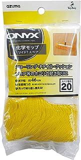 アズマ モップ 化学モップワイドTスペア 拭き幅:約46cm 化学モップワイドの取り替え糸。 OX-SP204