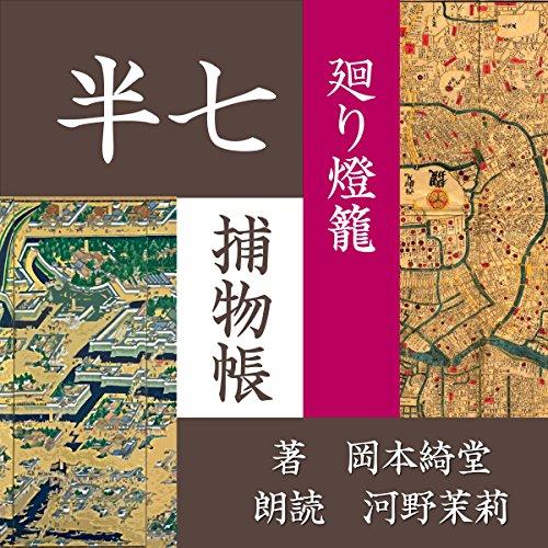 廻り燈籠 (半七捕物帳) | 岡本 綺堂