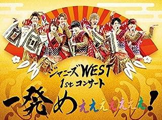ジャニーズWEST 1stコンサート 一発めぇぇぇぇぇぇぇ! (初回仕様) [Blu-ray]