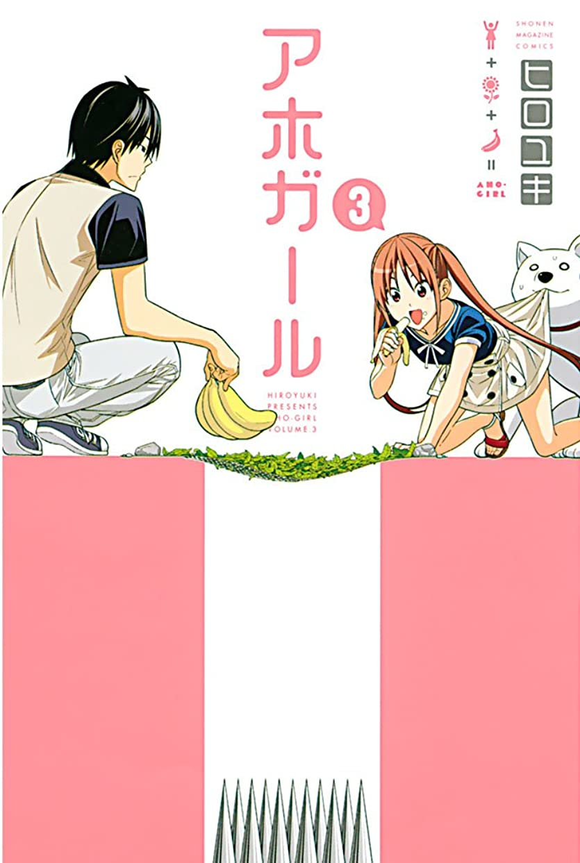 適合思いやり隣接するアホガール(3) (週刊少年マガジンコミックス)