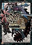 モンスターハンター EPISODE- novel.2 (ファミ通文庫)