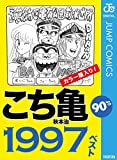 こち亀90's 1997ベスト (ジャンプコミックスDIGITAL)