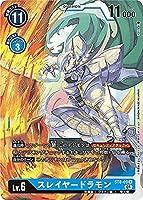 デジモンカードゲーム ST8-09 スレイヤードラモン (R レア) スタートデッキ アルフォースブイドラモン (ST-8)
