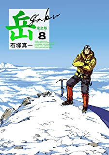 岳 完全版 (第8集) (ビッグコミックススペシャル)
