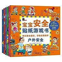 邦臣小红花·宝宝安全贴纸游戏书(全6册)