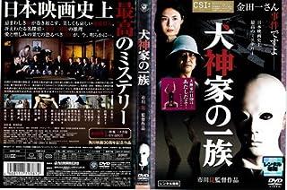 犬神家の一族 (2006年) [石坂浩二/松嶋菜々子]|中古DVD [レンタル落ち] [DVD]