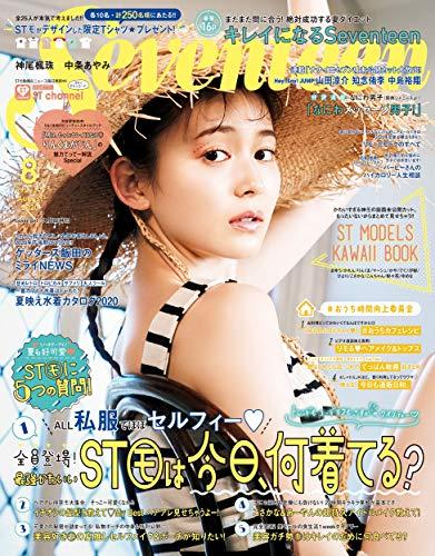 Seventeen (セブンティーン) 2020年8月号 [雑誌]