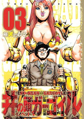 井の頭ガーゴイル(3) (ヤングマガジンコミックス)