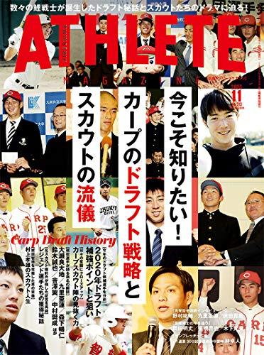 広島アスリートマガジン2020年11月号
