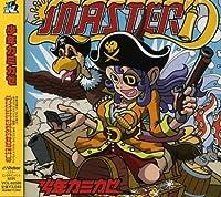 MASTER'D(通常価格盤)