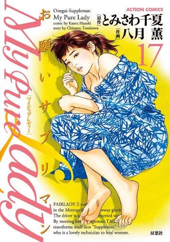 My Pure Lady : 17 (アクションコミックス)