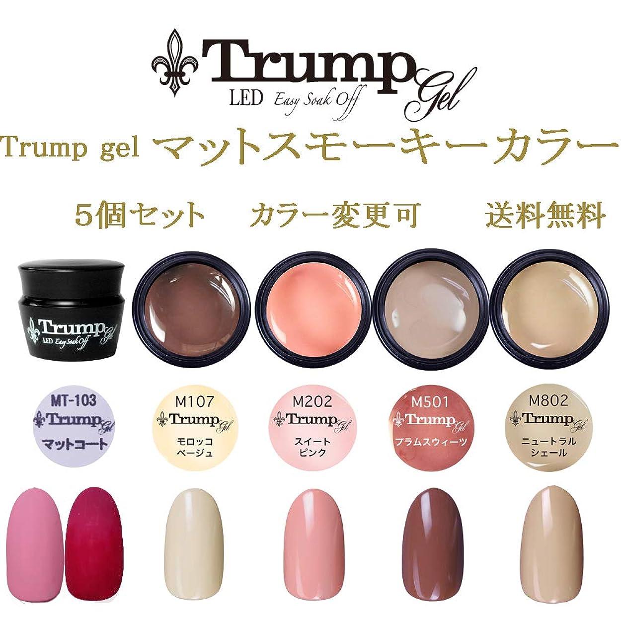 誘導同志伝導【送料無料】Trumpマットスモーキーカラー選べる カラージェル5個セット