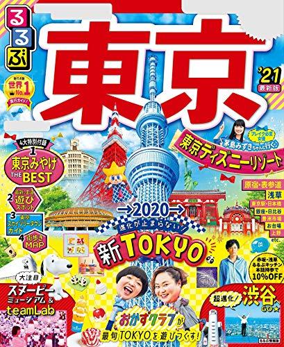 るるぶ東京'21 (るるぶ情報版(国内))