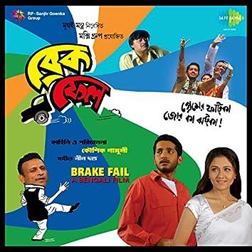 Brake Fail (Original Motion Picture Soundtrack)