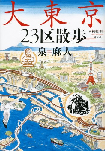 大東京23区散歩の詳細を見る