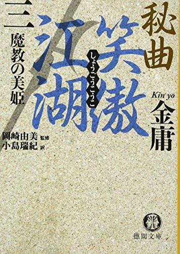 秘曲 笑傲江湖〈3〉魔教の美姫 (徳間文庫)の詳細を見る