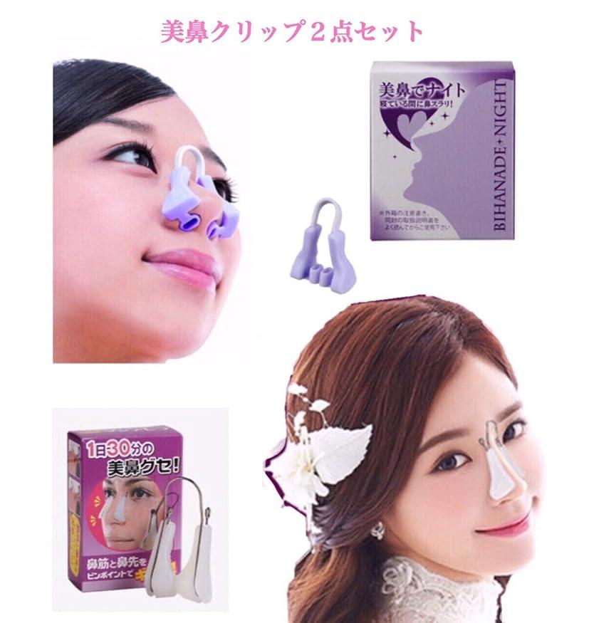 病者屈辱するチューインガムTrust Contact 美鼻クリップ 2点セット 美鼻 鼻筋 矯正 鼻プチ