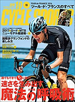 [CYCLE SPORTS編集部]のCYCLE SPORTS (サイクルスポーツ) 2016年 10月号 [雑誌]