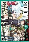 BTOOOM! 21巻: バンチコミックス