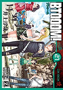 [井上淳哉]のBTOOOM! 21巻: バンチコミックス