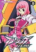 フリージングZERO 8 (ヴァルキリーコミックス)