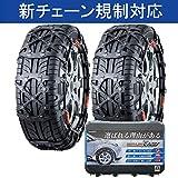 カーメイト (2019年出荷モデル)日本製 非金属 タイヤチェーン バイアスロンクイックイージー QE16L 適合: 225/55R18 (冬) 225/65R17 QE16L