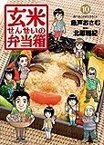 玄米せんせいの弁当箱 (10) (ビッグコミックス)