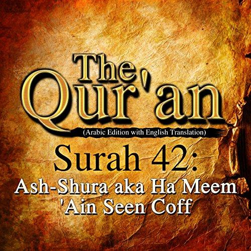 The Qur'an: Surah 42 - Ash-Shura, aka Ha Meem 'Ain Seen Coff audiobook cover art