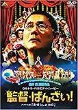 監督・ばんざい! <同時収録>素晴らしき休日[DVD]