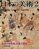絵巻 伴大納言と吉備入唐絵 日本の美術 297