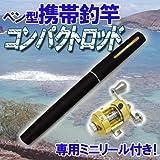 携帯ペン型釣竿 コンパクトロッド■リール付◆黒
