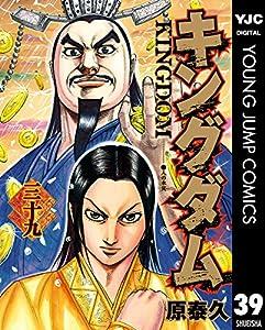 Book's Cover ofキングダム 39 (ヤングジャンプコミックスDIGITAL)