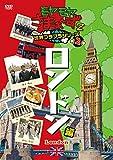 「モヤモヤさまぁ〜ず2 世界ブラブラシリーズ 第2巻 ロンドン編 DVD[SSBX-2328][DVD]」
