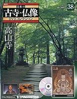 日本の古寺仏像DVDコレクション 38号 (高山寺) [分冊百科] (DVD付)
