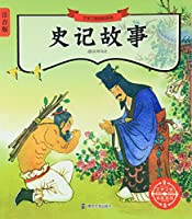 史記物語 文学之旅啓航系列 ピンイン付き中国語絵本/史记故事