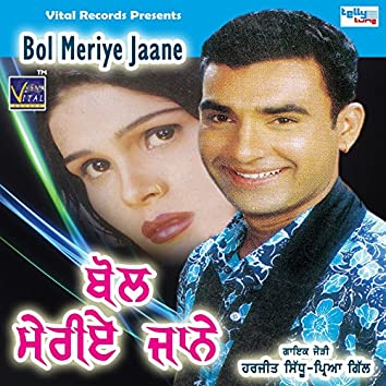Bol Meriye Jaane (feat. Priya Gill)