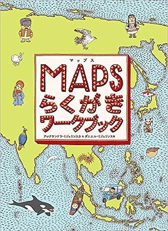 マップス らくがきワークブック (児童書)