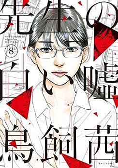 [鳥飼茜]の先生の白い嘘(8) (モーニングコミックス)