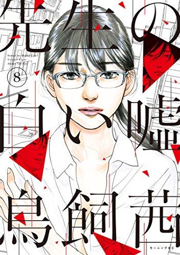 先生の白い嘘(8) (モーニングコミックス)