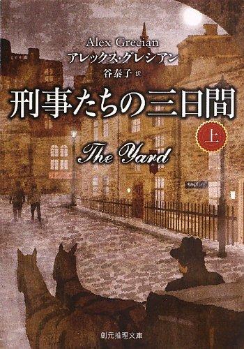 刑事たちの三日間 上 (創元推理文庫)