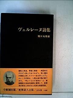 世界詩人全集〈第8〉ヴェルレーヌ詩集 (1967年)
