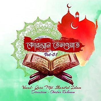 """Quran Telawat (From """"Sura Bakarah"""")"""