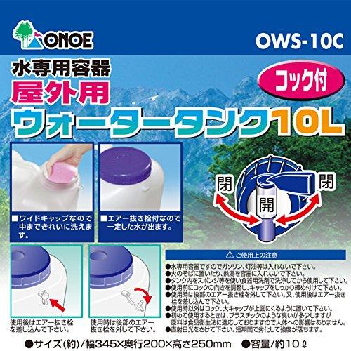 尾上製作所(ONOE)ウォータータンク10LOWS-10C