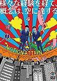 Notion attain sky [DVD]