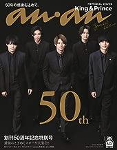 anan特別編集 創刊50周年記念特別号スペシャルエディション(マガジンハウスムック)