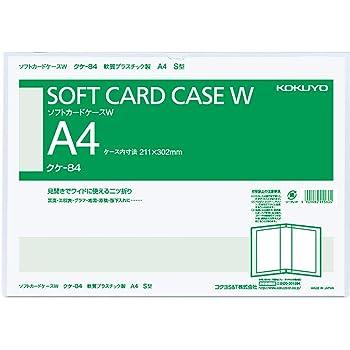 コクヨ カードケース ソフトカードケース W 軟質 二つ折り A4-S型 クケ-84