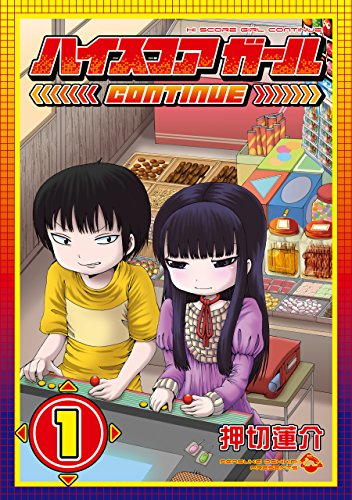 ハイスコアガール CONTINUE 1巻 ハイスコアガールCONTINUE (デジタル版ビッグガンガンコミックスSUPER)