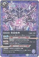 【シングルカード】悪龍魔神 (BS37-073) - バトルスピリッツ [BS37]十二神皇編 第3章 (R)